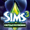������ ��������� The Sims 3 ��� �����������